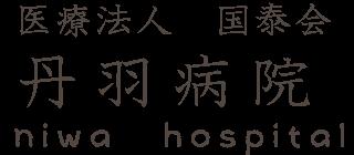 岡山の産婦人科/丹羽病院